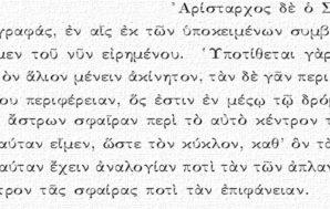 Σημείωμα για την Ηλιοκεντρική Θεωρία του Αρίσταρχου του Σάμιου