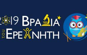 Το Εθνικό Αστεροσκοπείο Αθηνών στη Βραδιά Ερευνητή 2019